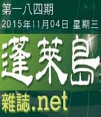 第184期《蓬萊島雜誌 .net 雙週報》電子報 -台灣e新聞