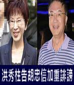 洪秀柱告胡忠信加重誹謗- 台灣e新聞