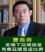 曹長青:美國下屆總統是克魯茲還是盧比奧- 台灣e新聞