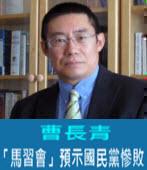 曹長青:「馬習會」預示國民黨慘敗- 台灣e新聞