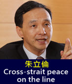 Cross-strait peace on the line -�� By Eric Li-luan Chu ���߭� -�x�We�s�D