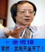 《金恆煒專欄》果然,武則天坐天了! -台灣e新聞