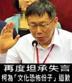再度坦承失言 柯為「文化恐怖份子」道歉  -台灣e新聞