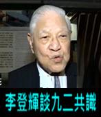 李登輝談九二共識 -台灣e新聞