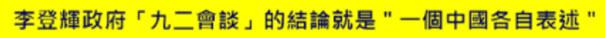李登輝政府「九二會談」的結論就是  一個中國各自表述