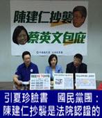 引夏珍臉書 國民黨團:陳建仁抄襲是法院認證的-台灣e新聞
