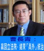 曹長青:贏回立法院,結束「高外」統治 - 台灣e新聞