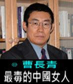 曹長青:最毒的中國女人 - 台灣e新聞
