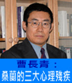 曹長青:桑蘭的三大心理殘疾 - 台灣e新聞