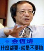 《金恆煒專欄》什麼都要,就是不要臉 -台灣e新聞