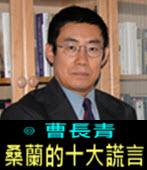 曹長青:桑蘭的十大謊言- 台灣e新聞