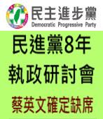 民進黨8年執政研討會 蔡英文確定缺席-台灣e新聞