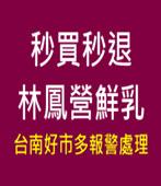 秒買秒退林鳳營鮮乳 台南好市多報警處理 -台灣e新聞