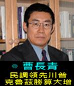 曹長青:民調領先川普,克魯茲勝算大增 - 台灣e新聞