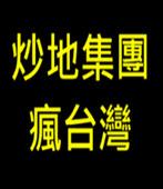 炒地集團瘋台灣 2015.12.14《新聞深喉嚨》- 台灣e新聞