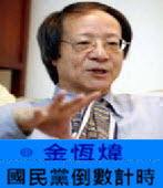 《金恆煒專欄》國民黨倒數計時 -台灣e新聞