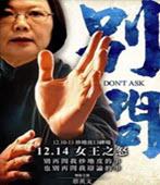 炒地集團 - 別問  2015.12.16《少康戰情室2》- 台灣e新聞
