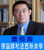 曹長青:張藝謀和法西斯美學  - 台灣e新聞
