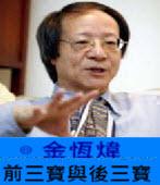 《金恆煒專欄》前三寶與後三寶 -台灣e新聞