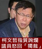 柯文哲指質詢爛 議員怒回「獨裁」 - 台灣e新聞