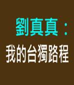 劉真真:我的台獨路程 -台灣e新聞