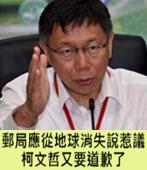 郵局應從地球消失說惹議 柯文哲又要道歉了-台灣e新聞