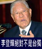 李登輝絕對不是台獨 -台灣e新聞