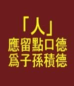 「人」應留點口德 為子孫積德-台灣e新聞