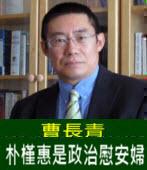 曹長青:朴槿惠是政治慰安婦 - 台灣e新聞