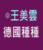 德國種種-◎王美雲  -台灣e新聞