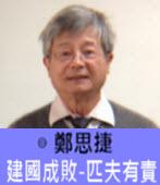 建國成敗-匹夫有責 -◎鄭思捷 -台灣e新聞