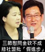 三節慰問金砍不成 綠社盟批「假進步」- 台灣e新聞