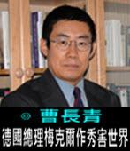 曹長青:德國總理梅克爾作秀害世界 - 台灣e新聞
