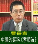 曹長青:中國的笑料《孝順法》- 台灣e新聞