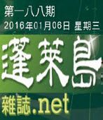 第188期《蓬萊島雜誌 .net 雙週報》電子報 -台灣e新聞
