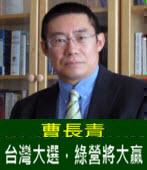 曹長青:台灣大選,綠營將大贏 - 台灣e新聞