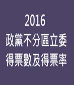 2016 政黨不分區立委得票數及得票率-台灣e新聞