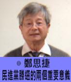 民進黨勝選的兩個重要意義 -◎鄭思捷 -台灣e新聞