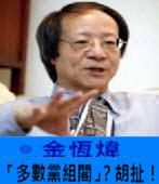 《金恆煒專欄》「多數黨組閣」?胡扯! -台灣e新聞