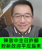 陳致中生日許願 盼新政府平反扁案 -台灣e新聞