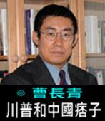 曹長青:川普和中國痞子 - 台灣e新聞