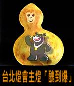 台北燈會主燈「醜到爆」 網友崩潰! -台灣e新聞