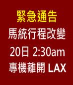 【緊急通告】馬統行程改變-20日2:30am 專機離開LAX -台灣e新聞