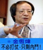 不必打仗,只剩內鬥! -◎ 金恆煒 -台灣e新聞