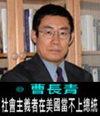 曹長青:社會主義者在美國當不上總統- 台灣e新聞