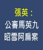 張英:公審馬英九 昭雪阿扁案- 台灣e新聞