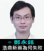 名家觀點-浩鼎新藥為何失敗-◎鄭永銘 -台灣e新聞