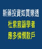 新藥投資如買樂透 杜紫宸籲學者應多憐憫散戶 -台灣e新聞
