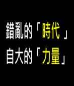 錯亂的時代 自大的力量 -台灣e新聞