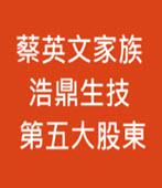 蔡英文家族為浩鼎生技第五大股東 -台灣e新聞